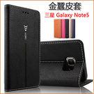 金蠶系列 三星 Galaxy Note5...