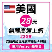 美國 28天無限高速上網卡 包含境內無限通話和無限簡訊 使用美國訊號最強 基地台最多 VERIZON電信