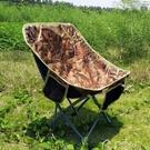 折疊椅折疊椅戶外便攜式釣魚椅凳子休閒靠背躺椅沙灘月亮椅露營桌椅板凳 多色小屋YXS