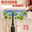 牙刷消毒器烘干家用置物架衛生間吸壁掛式免打孔多功能套裝  【全館免運】