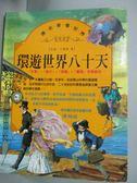 【書寶二手書T2/兒童文學_YHU】環遊世界80天_朱勒‧凡爾納