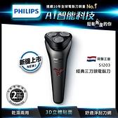 飛利浦3D三刀頭電鬍刀 S1203