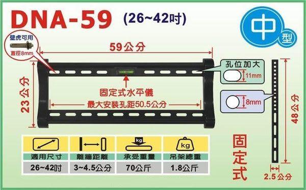 液晶/ 電漿 電視壁掛吊架  (26~42吋) 【DNA-59 】**免運費**