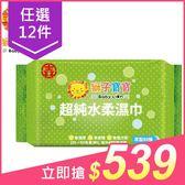 【任選12件$539】Baby Lion 獅子寶寶 超純水柔濕巾厚型(80抽)【小三美日】