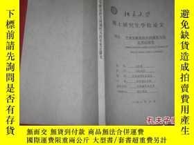 二手書博民逛書店北京大學-----中亞突厥語的共同屬性與歷史變遷研究罕見(博士研