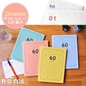 Dimanche【迪夢奇 60 Days to go 日計畫本v.3】Norns 日記 行事曆 手帳 計畫 文具管理