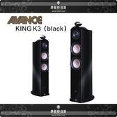 丹麥 AVANCE 頂級King系列 K3 BLACK落地式主喇叭!黑色尊爵系列!