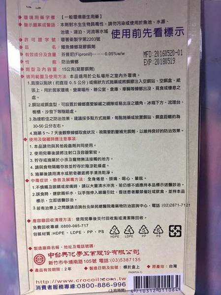【鱷魚牌 蟑螂凝膠餌劑】011064蚊香盤 驅蚊 滅蟑【八八八】e網購