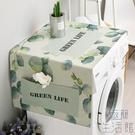 滾筒洗衣機罩冰箱罩防塵防水布床頭櫃蓋布棉麻【極簡生活】