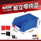 【量販一箱】天鋼 TKI-820 組立零件盒(18入) (藍) 耐衝擊分類盒 零件盒 分類盒 五金收納盒