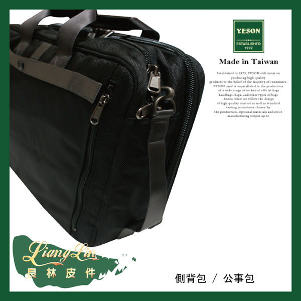 【YESON】專業三用電腦公事包/後背包 750