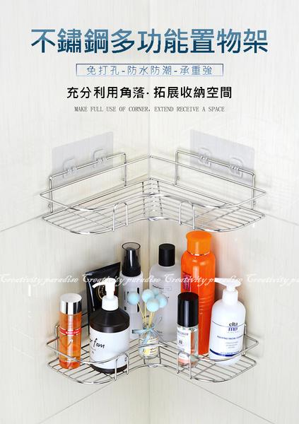【不銹鋼角落架】衛浴室壁掛三角收納架 廚房牆角不鏽鋼置物架 免釘免鑽孔無痕黏膠轉角架