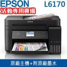 【免運費-省隊友】EPSON L6170 商用 高速 Wi-Fi 原廠連續供墨 複合機/印表機