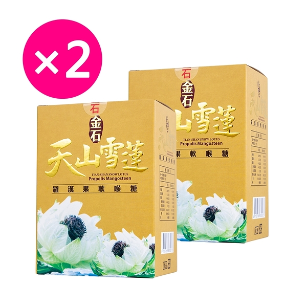 2入組【陪你購物網】金石天山雪蓮羅漢果軟喉糖(30顆/盒)