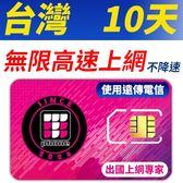【TPHONE上網專家】台灣 10天無限高速4G上網 不降速 使用遠傳電信基地台 插卡即可使用