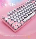 蒸汽朋克機械鍵盤櫻花少女可愛粉復古有線筆通用鍵盤【英賽德3C數碼館】