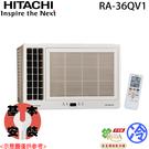 【HITACHI日立】4-6坪 變頻左吹窗型冷氣 RA-36QV1 免運費 送基本安裝