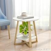 茶几 北歐實木茶幾簡約現代客廳小圓桌子創意邊幾簡易小戶型陽 莫妮卡小屋YXS