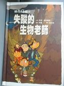 【書寶二手書T3/兒童文學_GHA】朋友4個半-失蹤的生物老師_陳良梅, 約希.弗