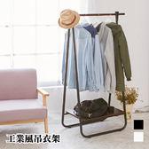 Loxin 工業風掛衣架 【BG1285】A字型 可折疊衣架 吊衣架 掛衣桿 衣櫥