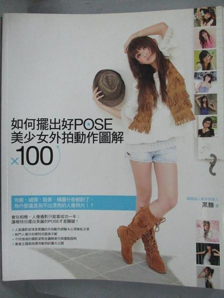 【書寶二手書T3/攝影_QLN】如何擺出好POSE-美少女外拍動作圖解X100_黑麵