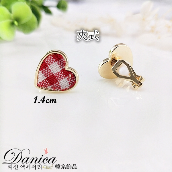 現貨不用等 韓國少女心氣質甜美愛心格子不對稱耳環 夾式耳環 S93134 批發價 Danica 韓系飾品
