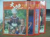 【書寶二手書T3/雜誌期刊_PNO】大地_49~57期間_共4本合售_天堂島嶼大溪地等