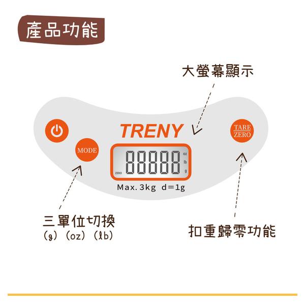 [ 家事達 ]TRENY 烘焙料理秤(大托盤) 3KG