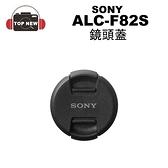SONY 索尼 ALC-F82S 鏡頭前蓋 鏡頭蓋 82mm