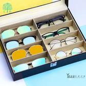 眼鏡收納盒多格透明墨鏡太陽鏡眼睛盒8格12格時尚皮質眼鏡展示盒全館滿額85折
