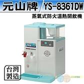 *元元家電館*元山 微電腦蒸汽式防火溫熱開飲機 YS-8361DW