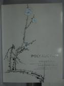 【書寶二手書T8/收藏_ZBM】POLY保利_2013/12/2_中國近現代書畫(一)
