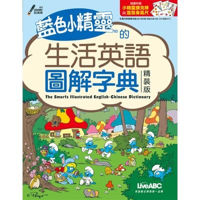 藍色小精靈的生活英語圖解字典(精裝版)(附CD-ROM含MP3)