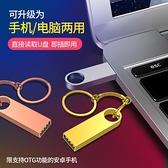 高速2.0U盤256G隨身碟超大容量U盤金屬車載【樂淘淘】