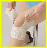 日本代膝購網孔護膝半月板韌帶損傷拉傷固定緩解運動保護 居享優品