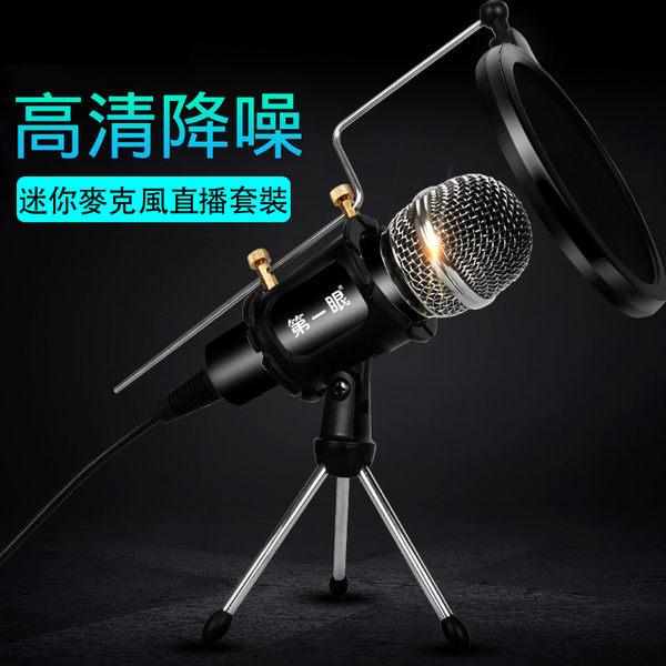 麥克風支架組【麥克風+防噴罩+桌面支架+耳機+轉接線】全民K歌神器 人氣主播直播套