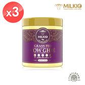 【紐西蘭MILKIO】特級草飼牛無水奶油3瓶 (250毫升*3瓶) Ghee澄清奶油、防彈咖啡、生酮飲食首選