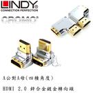 【A Shop】LINDY 林帝 CROMO HDMI 2.0 鋅合金鍍金轉向頭-A公對A母 改變線材方向
