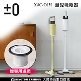 加贈原廠濾網 ±0 正負零 XJC-C030 吸塵器 輕量無線充電式 除塵蹣 公司貨 保固一年