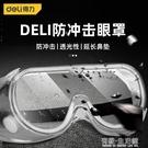 護目鏡 工具護目鏡防風眼鏡防沙塵勞保防護防飛濺防唾沫飛沫平光眼鏡 有緣生活館