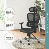 辦公椅 書桌椅 電腦椅【I0287】喬丹高機能透氣全網辦公椅 MIT台灣製 完美主義