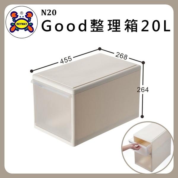 聯府 Good整理箱20L N-20