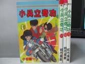 【書寶二手書T2/漫畫書_KAQ】小兵立奇功_10~13集間_共4本合售_小谷憲一