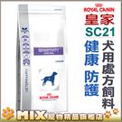 ◆MIX米克斯◆代購法國皇家犬用處方飼料 【SC21】犬用處方 1.5kg