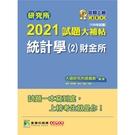 研究所2021試題大補帖(統計學(2)財金所)(109年試題)