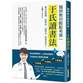 醫師教你輕鬆考第一:于氏讀書法