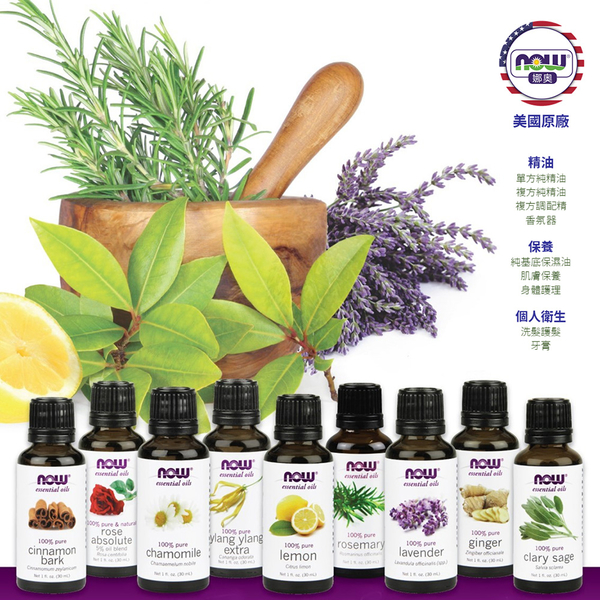 【NOW娜奧】Now Foods 香草柑橘按摩油 237ml ~7671 ~現貨