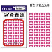 【龍德 LONGDER】LD-534-P 螢光粉紅 圓標籤 8mm/936pcs(20包/盒)