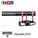 【6期0利率】RODE VideoMic NTG 超指向性心形 麥克風 正成公司貨 適用 相機/單眼/攝影機/手機 收音