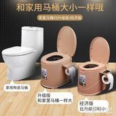 坐便器老人孕婦移動馬桶老年人家用成人防臭室內便攜式蹲廁改坐廁 js7208【小美日記】